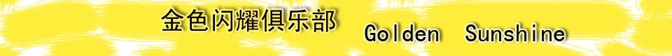 金色闪耀俱乐部(GOLDEN SUNSHINE CLUB)